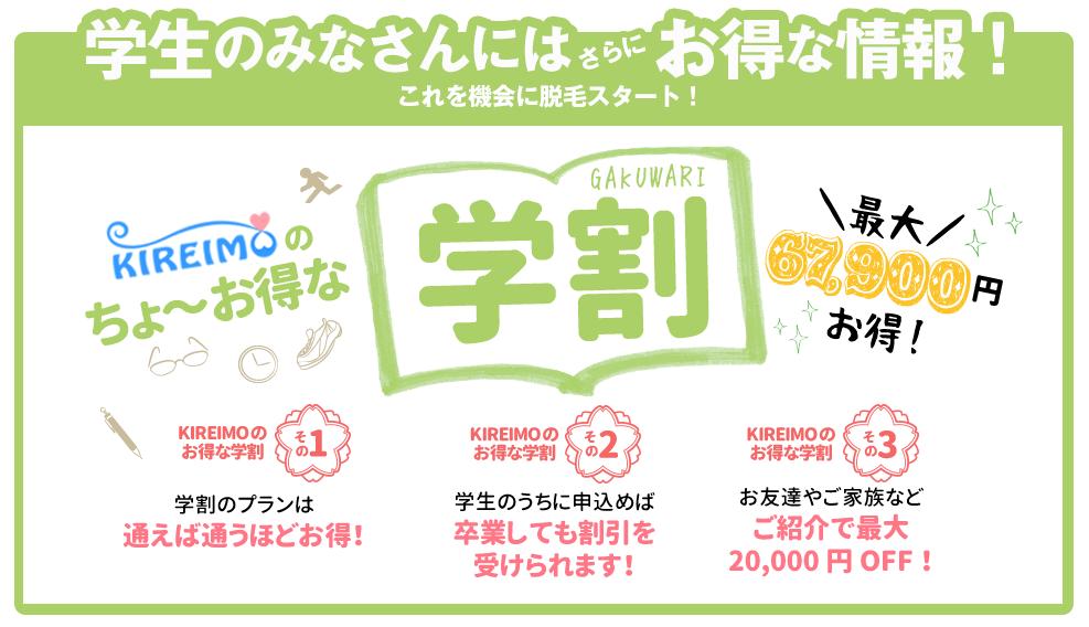 キレイモ新宿の学割は学生さんなら絶対に選択すべき!最大で67900円割引。