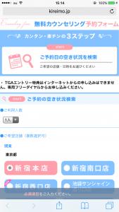 キレイモ新宿 ネット予約画面ステップ2