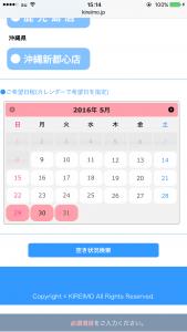 キレイモ新宿 ネット予約画面ステップ3