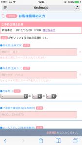 キレイモ新宿 ネット予約画面ステップ5