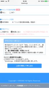 キレイモ新宿 ネット予約画面ステップ6