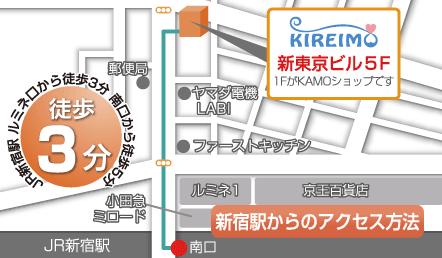 キレイモ新宿本店へのアクセスMAP