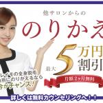 キレイモの乗り換え割は5万円割引