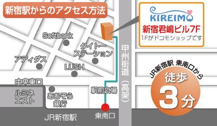 キレイモ新宿西口店へのアクセスマップ