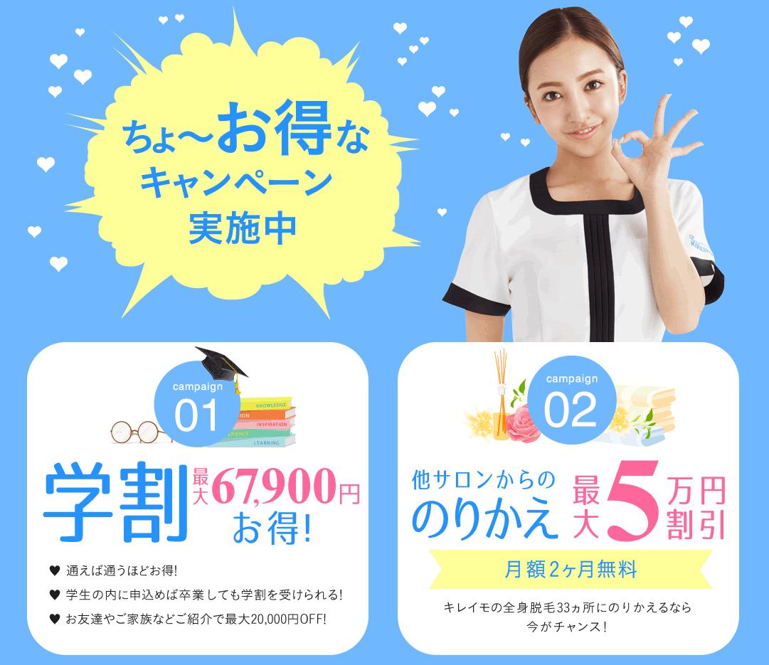 キレイモ新宿のキャンペーン!学割や乗り換え割などの割引サービスを活用して安い&お得な脱毛を体験しよう