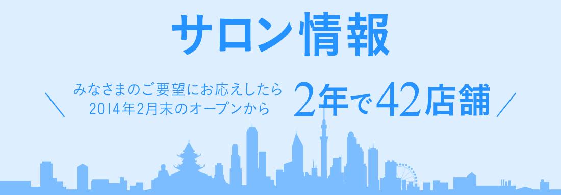 キレイモの店舗について。新宿には駅近に3店舗を展開しています。