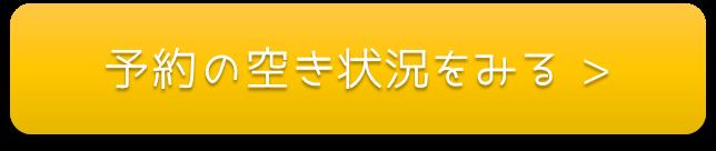 キレイモ新宿の予約は電話またはWEBから。ネット予約なら24時間対応です!